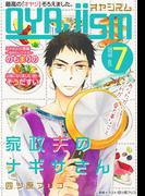 月刊オヤジズム 2016年 Vol. 7(ソルマーレ編集部)