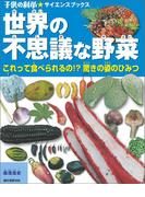 世界の不思議な野菜(子供の科学★サイエンスブックス)