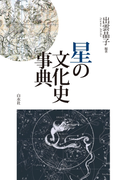 星の文化史事典