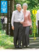 皇室71号 2016年夏(扶桑社MOOK)
