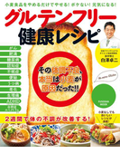 グルテンフリー健康レシピ(扶桑社MOOK)