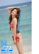 <デジタル週プレ写真集> 朝比奈彩「島入り娘。」(デジタル週プレ写真集)