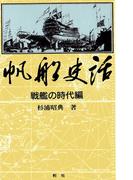 【デジタル復刻版】帆船史話 戦艦の時代編