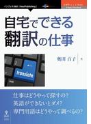 【期間限定価格】自宅でできる翻訳の仕事