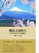 桜花之国的人【HOPPAライブラリー】