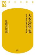 大本営発表 改竄・隠蔽・捏造の太平洋戦争(幻冬舎新書)
