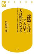 【期間限定40%OFF】沈黙すればするほど人は豊かになる ラ・グランド・シャルトルーズ修道院の奇跡(幻冬舎新書)