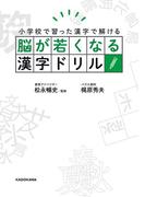 【期間限定価格】脳が若くなる漢字ドリル