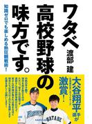 知識ゼロでも楽しめる熱狂観戦術! ワタベ高校野球の味方です。(単行本(KADOKAWA / 角川マガジンズ))