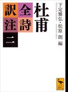 杜甫全詩訳注(二)(講談社学術文庫)