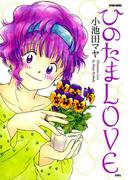 ひのたまLOVE(アクションコミックス)
