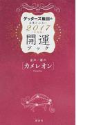 ゲッターズ飯田の五星三心占い開運ブック 2017年度版5 金のカメレオン・銀のカメレオン