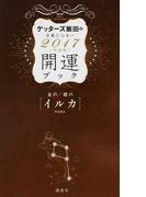 ゲッターズ飯田の五星三心占い開運ブック 2017年度版6 金のイルカ・銀のイルカ