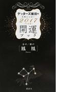ゲッターズ飯田の五星三心占い開運ブック 2017年度版3 金の鳳凰・銀の鳳凰