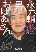 男のおばあさん 楽しく年をとる方法 (だいわ文庫)(だいわ文庫)