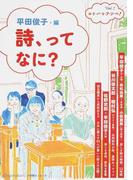 詩、ってなに? (小学館SJムック コ・ト・バ・を・ア・ソ・ベ!)