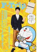 F−Trip 藤子・F・不二雄ファンブック (ワンダーライフスペシャル)