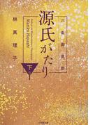 六条御息所源氏がたり 下 (小学館文庫)(小学館文庫)