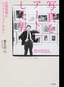 写真をアートにした男 石原悦郎とツァイト・フォト・サロン