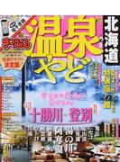 温泉やど北海道 2016−2