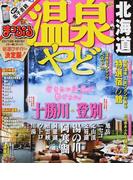 温泉やど北海道 2016−2 (まっぷるマガジン 北海道)