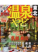 温泉やど東北 2016−2