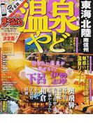 温泉やど東海・北陸 南信州 2016−2 (まっぷるマガジン 東海)