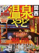 温泉やど関西 2016−2