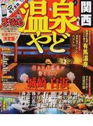 温泉やど関西 2016−2 (まっぷるマガジン 関西)