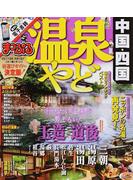 温泉やど中国・四国 2016−2