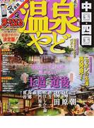 温泉やど中国・四国 2016−2 (まっぷるマガジン 中国)