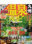 温泉やど九州 2016−2