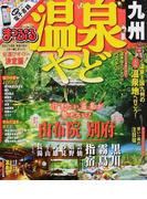 温泉やど九州 2016−2 (まっぷるマガジン 九州)