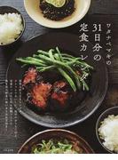 ワタナベマキの31日分の定食カレンダー
