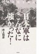 日本軍はこんなに強かった! 大東亜戦争秘録