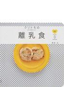 クリトモの大人もおいしい離乳食 89 Recipes for Baby Food by KURITOMO
