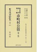 日本立法資料全集 別巻1011 市町村公債