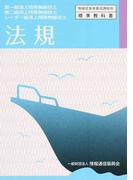 法規 第一級海上特殊無線技士第二級海上特殊無線技士レーダー級海上特殊無線技士 5版 (無線従事者養成課程用標準教科書)