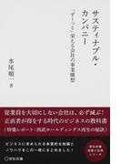 サスティナブル・カンパニー 「ずーっと」栄える会社の事業構想 (実践と応用シリーズ)