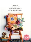 季節のお花モチーフ200の編み図デザイン かぎ針編みで咲かせよう 付属資料:DVD-ROM(1枚)