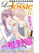Love Jossie Vol.11(Love Jossie)