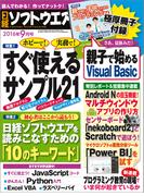 日経ソフトウエア2016年9月号(日経ソフトウエア)