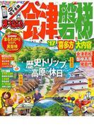 まっぷる 会津・磐梯 喜多方・大内宿'17(まっぷる)