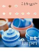 ことりっぷ 海外版 台北(ことりっぷ)