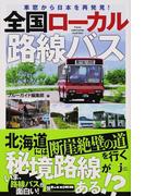 全国ローカル路線バス 車窓から日本を再発見! (じっぴコンパクト新書)(じっぴコンパクト新書)
