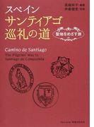 スペインサンティアゴ・コンポステーラ 巡礼の旅
