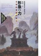 形象の力 合理的言語の無力 (高山宏セレクション〈異貌の人文学〉)