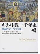 キリスト教一千年史 地域とテーマで読む 下
