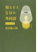 寝るまえ5分の外国語 語学書書評集