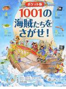 1001の海賊たちをさがせ! ポケット版